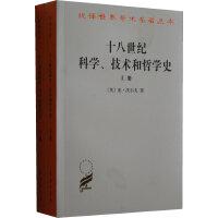 十八世纪科学、技术和哲学史(上下册)