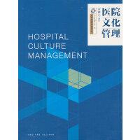 医院文化管理
