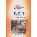 投资学(第二版)(经济管理类课程教材・金融系列)