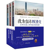 我在台湾教语文・提升卷(全3册),包括《让学生爱上写作的阅读地图》、《阅读不偏食》、《教孩子学会做人的》。