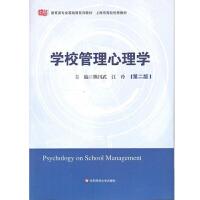 学校管理心理学(第二版)