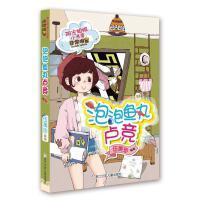 阳光姐姐小书房非常明星系列:泡泡鱼丸卢竞