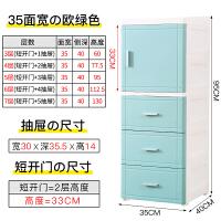 25/35CM夹缝收纳柜塑料床头柜开门抽屉式卫生间储物柜厨房置物柜 35CM宽绿色(短开门 抽屉)