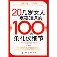 【二手旧书九成新】20几岁女人要知道的100条礼仪细节 茜子著 中国纺织出版社 9787506463638
