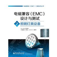 电磁兼容(EMC)设计与测试之照明灯具设备