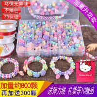 串珠手工制作DIY材料包儿童串珠子5-8岁女孩串项链的珠子手链饰品玩具