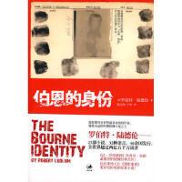 【二手旧书九成新】伯恩的身份--谍影重重1 [美]罗伯特・陆德伦 9787208078178 上海人民出版社