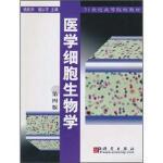 医学细胞生物学(第4版),杨抚华,胡以平,科学出版社,9787030100085