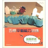 智慧手工系列 五感平衡能力训练:益智折纸 [韩] 何世连,[韩] 石先英 绘,赵胜男 成都地图出版社 97878070