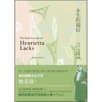 永生的海拉 丽贝卡・思科鲁特,刘�D 江苏文艺出版社 9787539949192