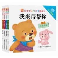 好宝宝咕噜咕噜图画书 生活成长故事(共6册)