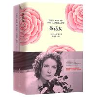 茶花女 软精装 珍藏版(买中文版送英文版)