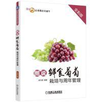 图说鲜食葡萄栽培与周年管理(全彩版)