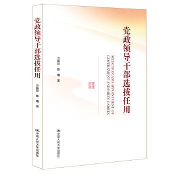 党政领导干部选拔任用(pdf+txt+epub+azw3+mobi电子书在线阅读下载)
