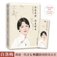 你若安好便是晴天:林徽因传(350万册纪念,唯美插图珍藏版)