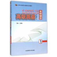 【正版二手书9成新左右】高级英语1(第三版全程辅导 王相锋 大连海运学院出版社