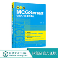 嵌入式MCGS串口通信快速入门及编程实例 MCGSE系统串口开发技术视频教程书 Modbus协议MCGS串口通信从入门