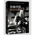 近幽者默:林语堂传 港台原版 施建伟 香港中和出版