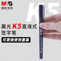 晨光中性笔直液式走珠笔0.5mm黑色中性笔学生用全针管碳素笔可换笔芯签字笔红笔黑水笔考试专用笔