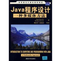 【旧书二手书9成新】Java程序设计一种多媒体方法(附光盘) (美)古兹迪阿尔(Guzdial,M.),(美)埃里克松