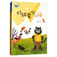 打破魔咒的猫/童话岛,肖定丽,知识出版社,9787【正版图书 品质保证】