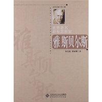 当天发货正版 世界著名教育思想家:雅斯贝尔斯 杨克瑞 (作者), 邢丽娜 (作者) 北京师范大学出版社 9787303
