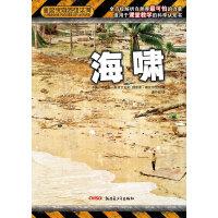 自然灾难探索系列 海啸