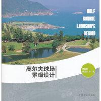 高尔夫球场景观设计