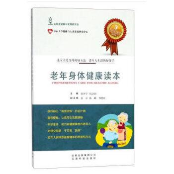 老年人快乐生活丛书——老年身体健康读本