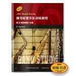 雅马哈管乐队训练教程--降B调单簧管 分谱 日本雅马哈管乐队训练教程 原版引进图书