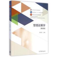 【二手书8成新】管理运筹学 第四版 韩伯棠 高等教育出版社9787040411263
