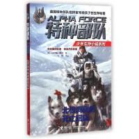 北极洞窟的死亡回旋/特种部队少年生存小说系列