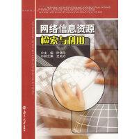 【正版二手书9成新左右】网络信息资源检索与利用( 叶晓风 南京大学出版社