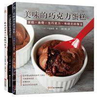 小山进的食感巧克力+跟木村幸子一起做巧克力+美味的巧克力蛋糕烘焙书籍 烤箱食谱配方和制作方法 蛋糕制作基础教程