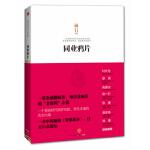 【新书店正版】同业 顽石 中信出版社,中信出版集团 9787508642215