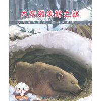少儿童话科普--大灰熊失踪之谜 冰夫 北京燕山出版社 9787540237905【新华正版】【无忧购商家】
