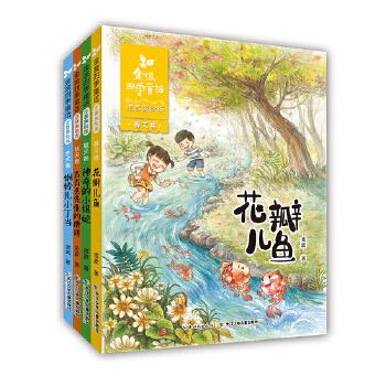 金波四季童话 注音美绘版套装 (全4册) 中国儿童文学大师的经典作品,低年级孩子的文学启蒙读本