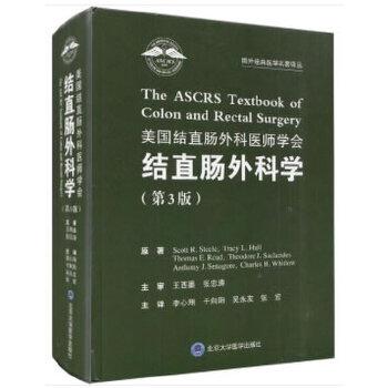 美国结直肠外科医师学会结直肠外科学(第3版)