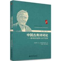 中国古典诗词论:谢列布里亚科夫汉学论集 9787301284148