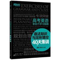 高考英语非官方学习指南:语法知识与完形填空40天集训 9787519300470