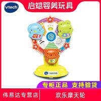 VTech伟易达欢乐摩天轮婴幼儿宝宝益智早教哄喂吃饭玩具6-18个月