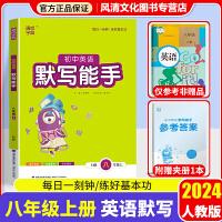 初中英语默写能手英语八年级上册人教版R版2019秋
