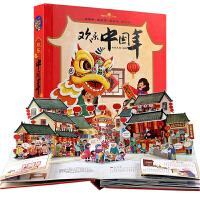 【年货节 回馈价再享8折】物有物语 新年绘本 欢乐中国年立体绘本故事民俗中国传统节日立体图册