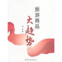 【正版二手书9成新左右】旅游商品大趋势(1版2次 陈斌 中国旅游出版社