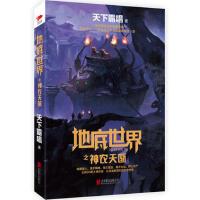 地底世界之神农天匦 天下霸唱 北京联合出版公司