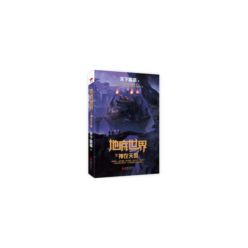 地底世界之神农天匦 天下霸唱 北京联合出版公司 正版书籍!好评联系客服优惠!谢谢!