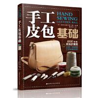 手工皮包基础,[日]高桥创新出版工房,北京科学技术出版社,9787530483909