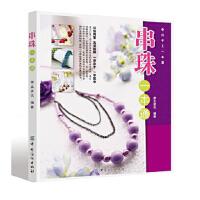 【新书店正版】串珠一本通 犀文资讯 中国纺织出版社