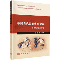 中国古代民族体育资源开发利用研究