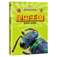 昆虫王国―少年全知大百科系列
